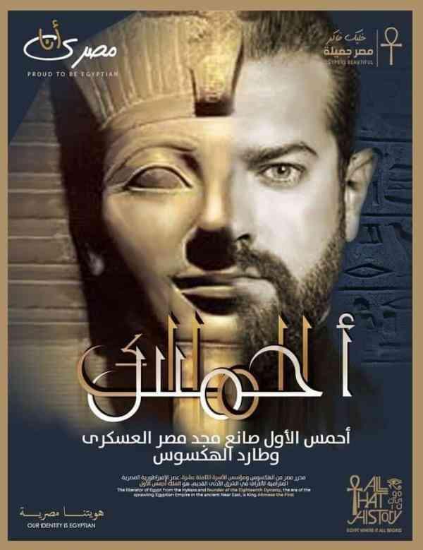 مسلسلات 2021 العربية الملك أحمس
