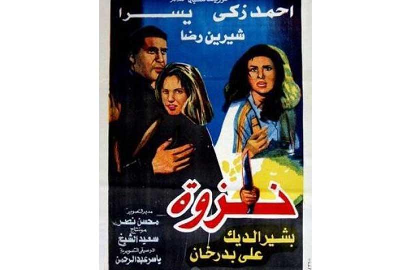 أفلام أحمد زكي فيلم نزوة