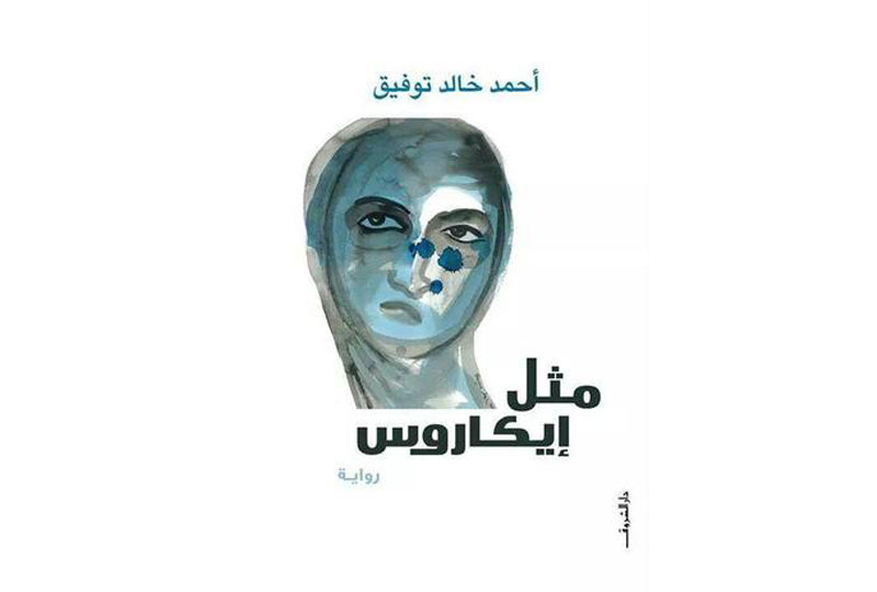 روايات أحمد خالد توفيق رواية مثل إيكاروس