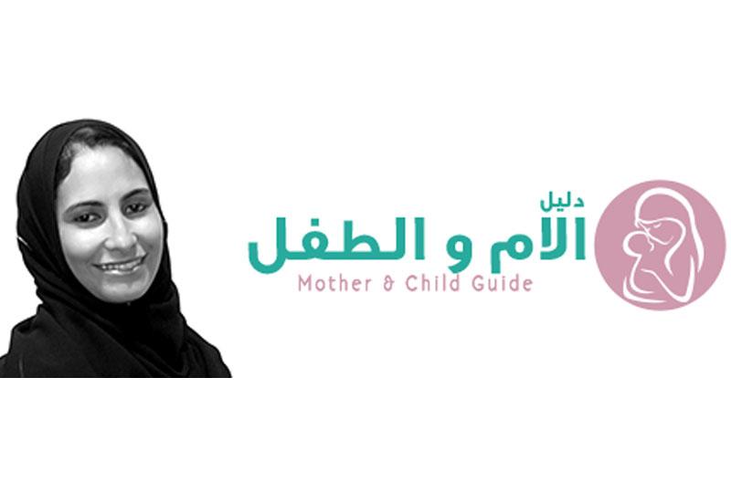 نهاد محمد سليماني – دليل الأم والطفل