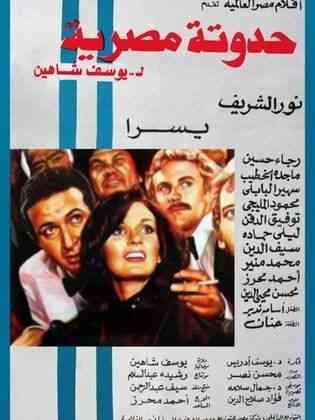 أفلام يوسف شاهين حدوتة مصرية