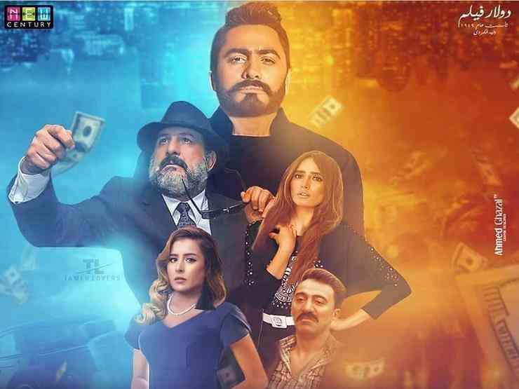 أفضل أفلام عربي جديدة فيلم الفلوس