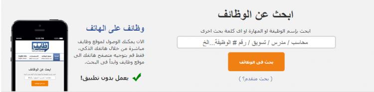موقع وظائف wzayef.com