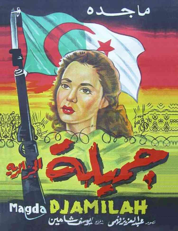 أفلام يوسف شاهين جميلة بوحريد