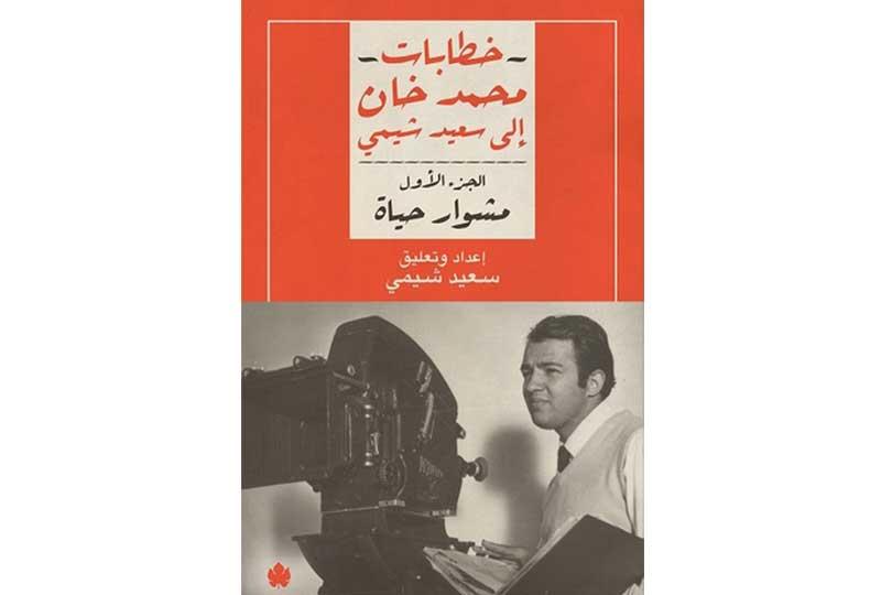 خطابات محمد خان إلى سعيد شيمي