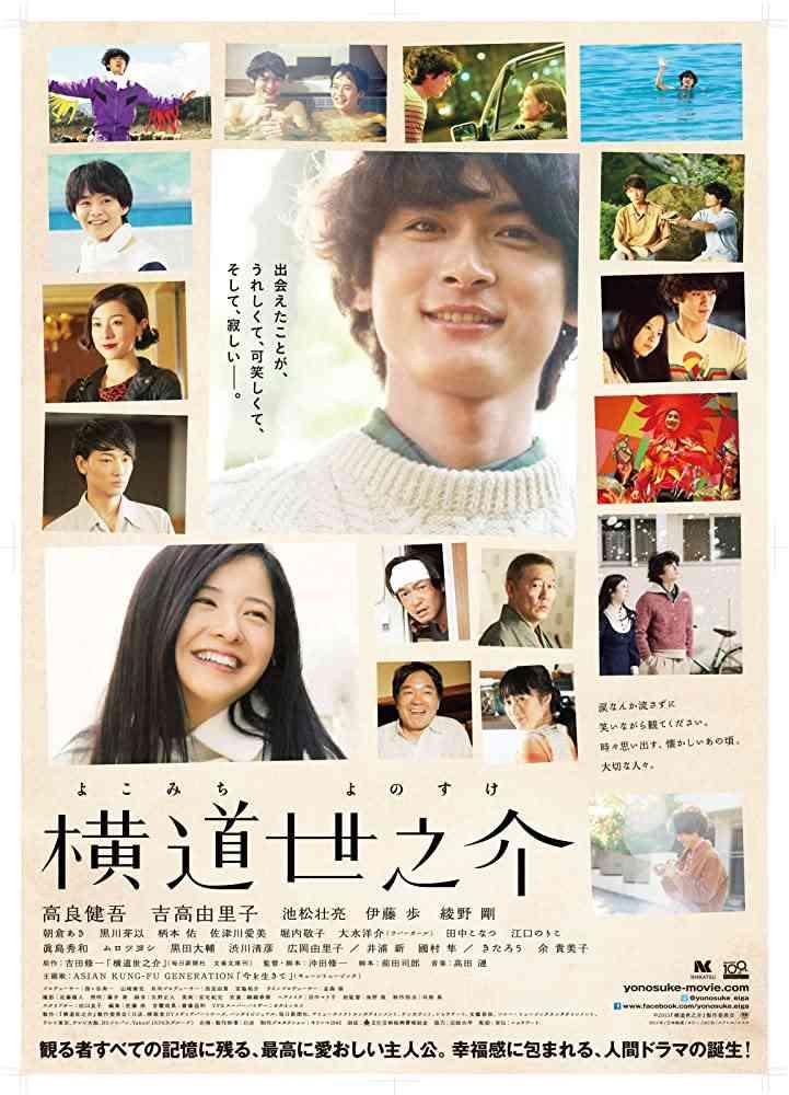 فيلم A Story of Yonosuke