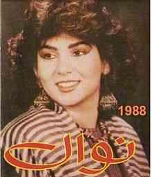 أحد ألبومات نوال الكويتية