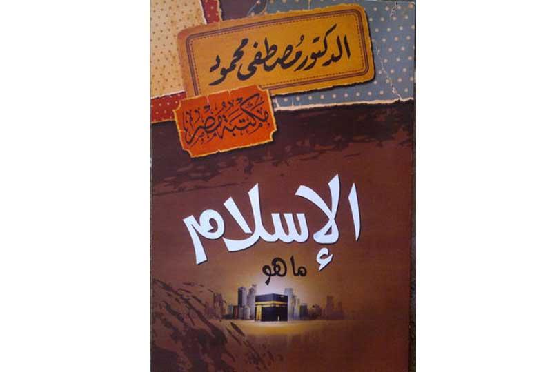 كتب مصطفى محمود كتاب الإسلام ما هو