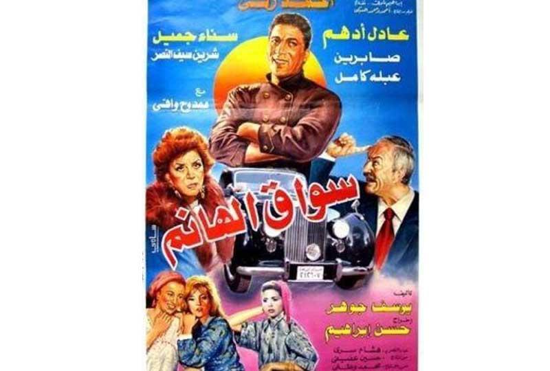 أفلام أحمد زكي فيلم سواق الهانم