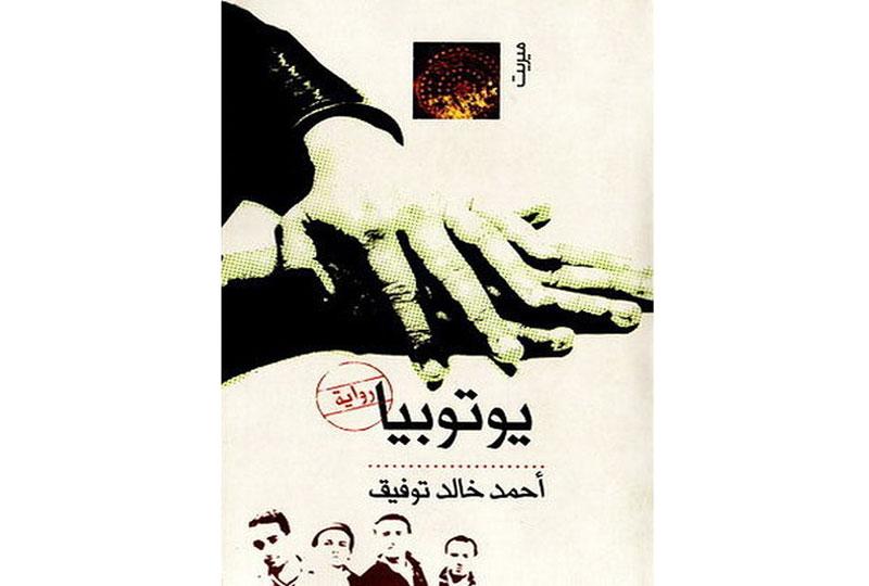 روايات أحمد خالد توفيق رواية يوتوبيا