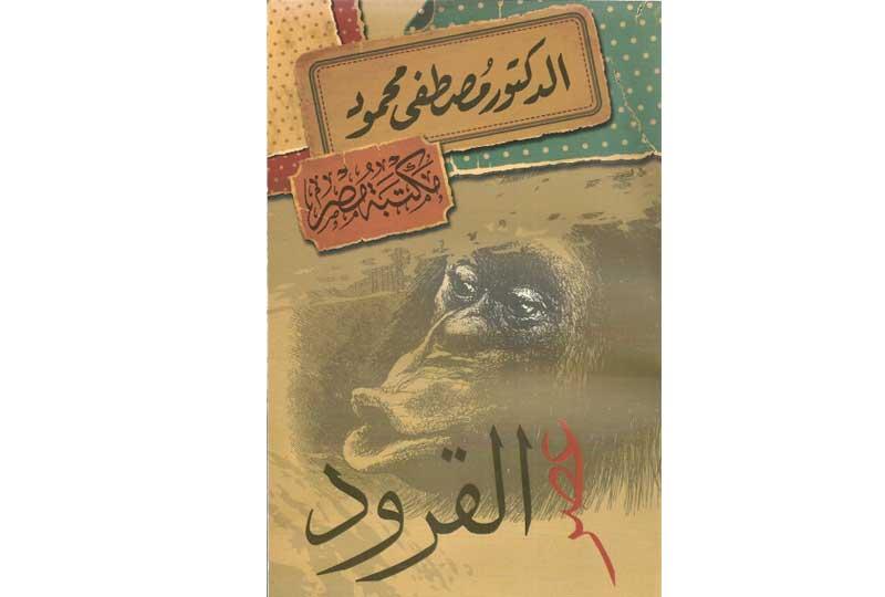 كتب مصطفى محمود كتاب عصر القرود