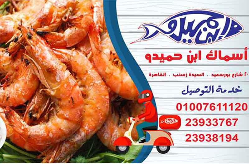 مطعم أسماك ابن حميدو
