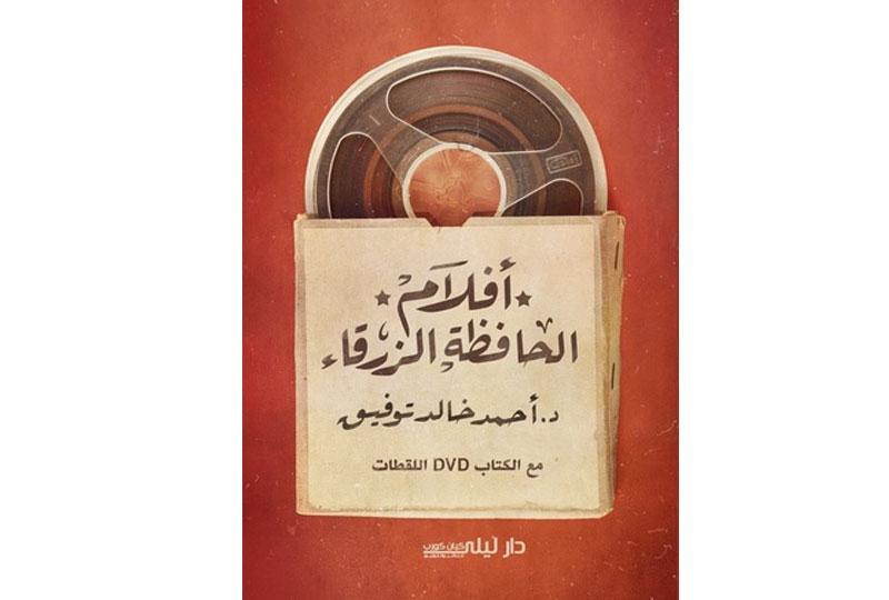 روايات أحمد خالد توفيق أفلام الحافظة الزرقاء