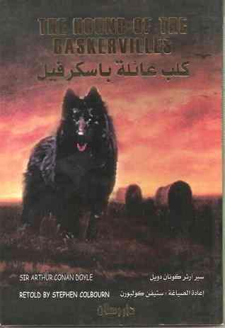 رواية كلب عائلة باسكرفيل- آرثر كونان دويل