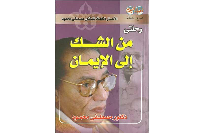 كتب مصطفى محمود كتاب رحلتي من الشك إلى الإيمان