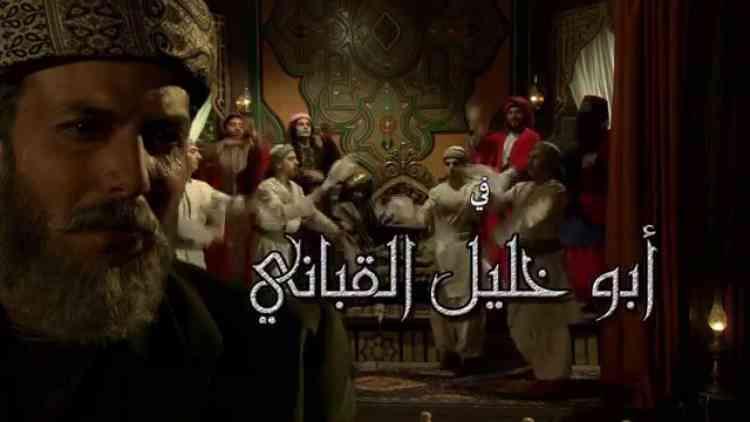 مسلسل أبو خليل القباني