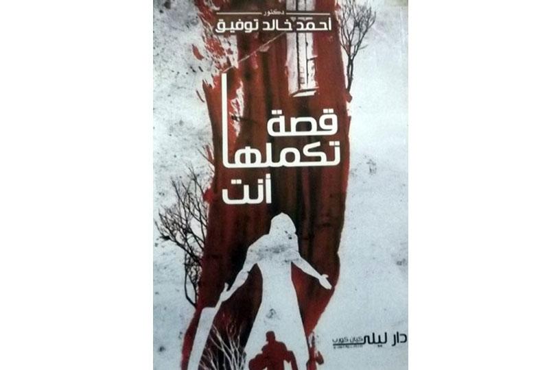 روايات أحمد خالد توفيق رواية قصة تكملها أنت
