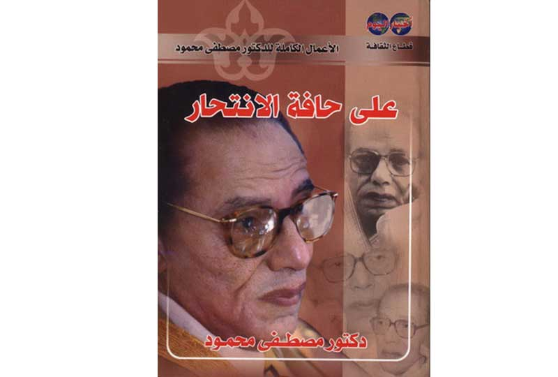 كتب مصطفى محمود كتاب على حافة الانتحار