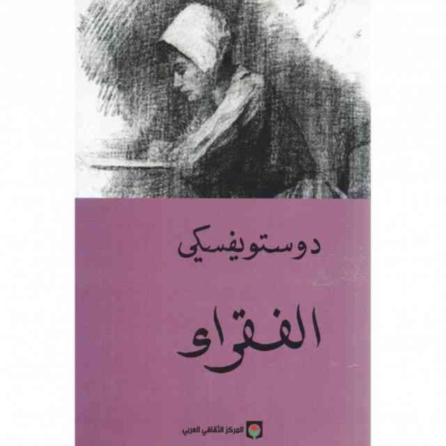 روايات دوستويفسكي الفقراء