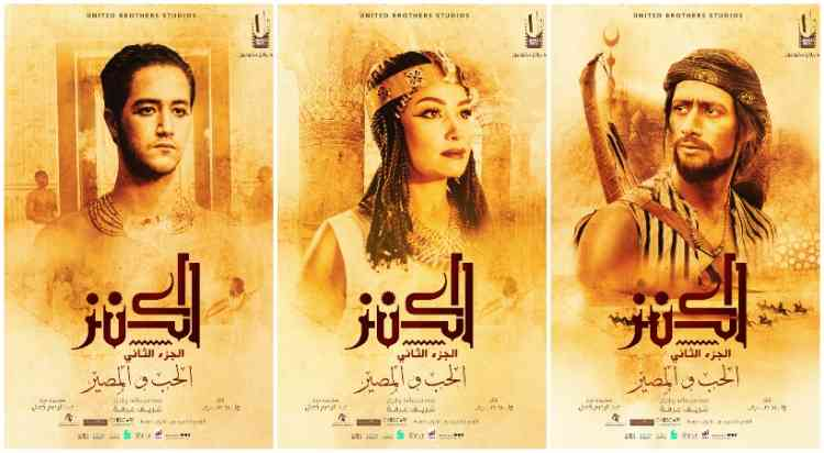 أفضل أفلام عربي جديدة - فيلم الكنز 2