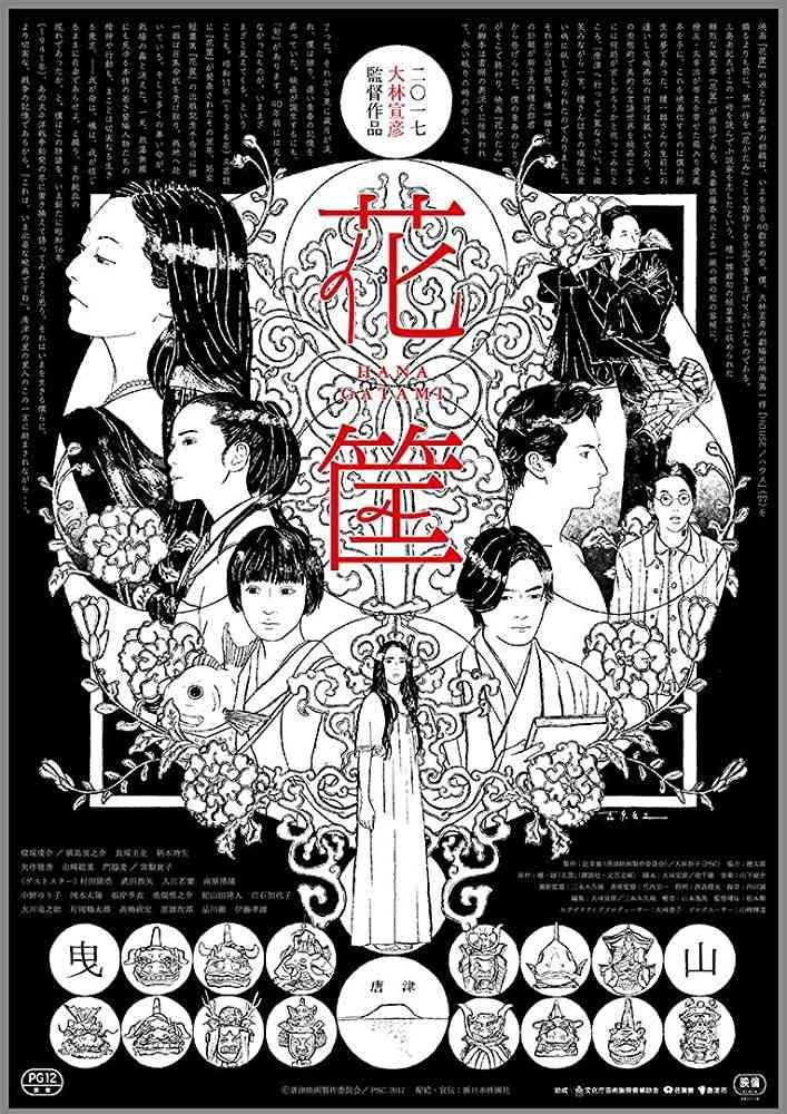 فيلم Hanagatami
