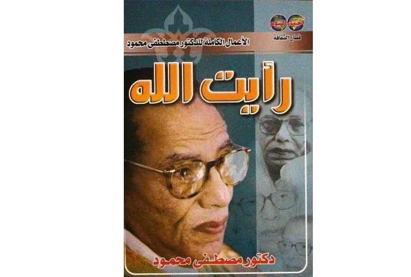 كتب مصطفى محمود كتاب رأيت الله