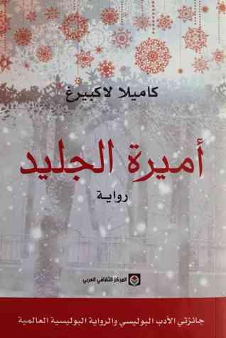 رواية أميرة الجليد- كاميلا لاكبيرج