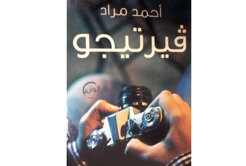 روايات أحمد مراد فيرتيجو