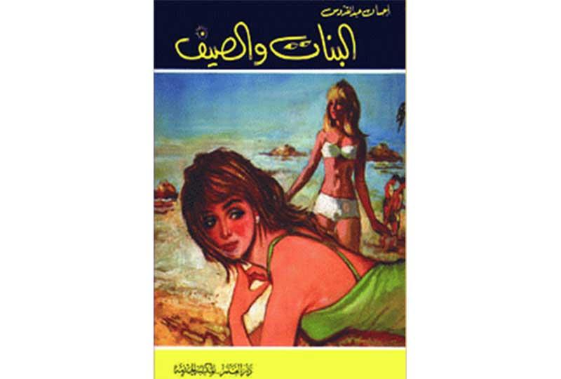 رواية البنات والصيف