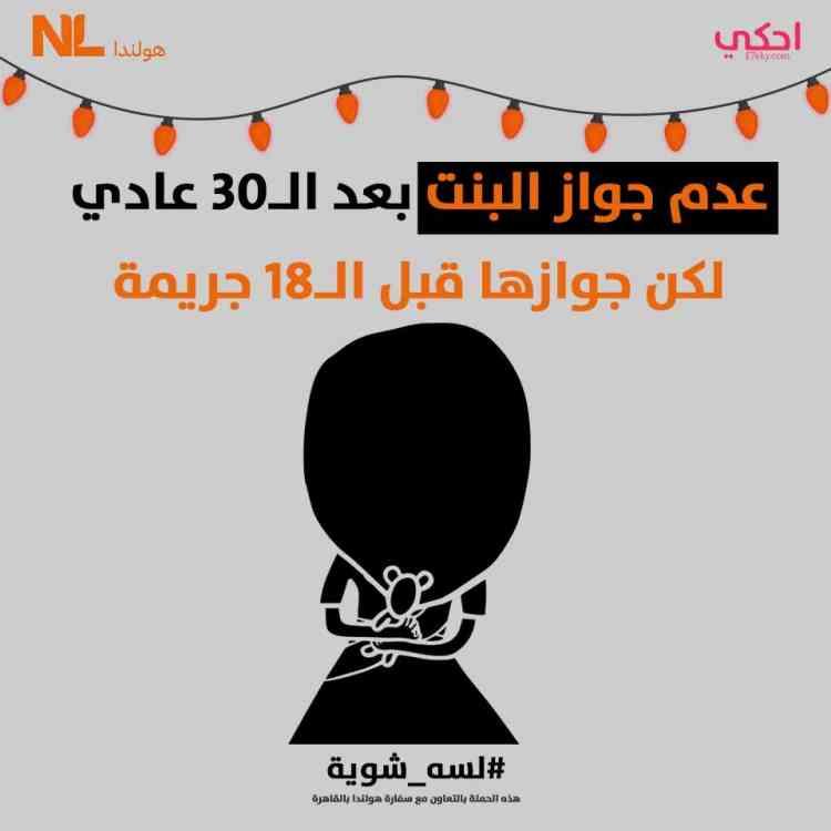 الزواج المبكر في مصر