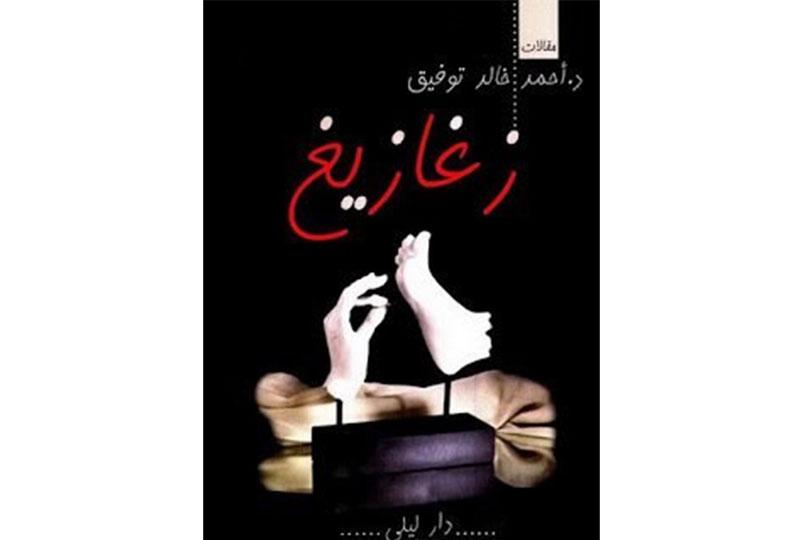 روايات أحمد خالد توفيق زغازيغ