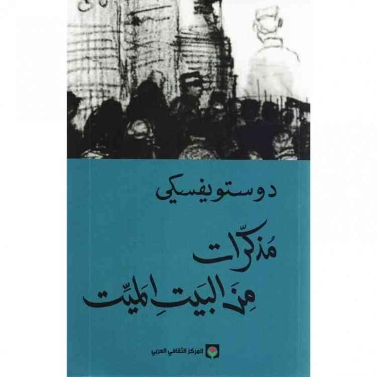 روايات دوستويفسكي مذكرات من البيت الميت