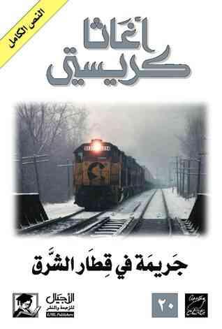 رواية جريمة في قطار الشرق السريع