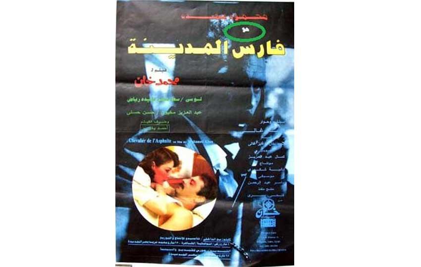 فيلم فارس المدينة