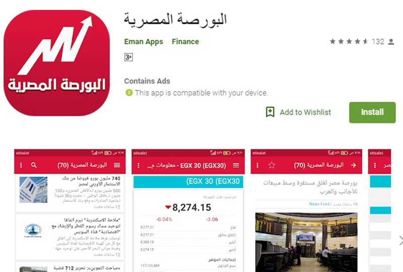 تطبيق البورصة المصرية
