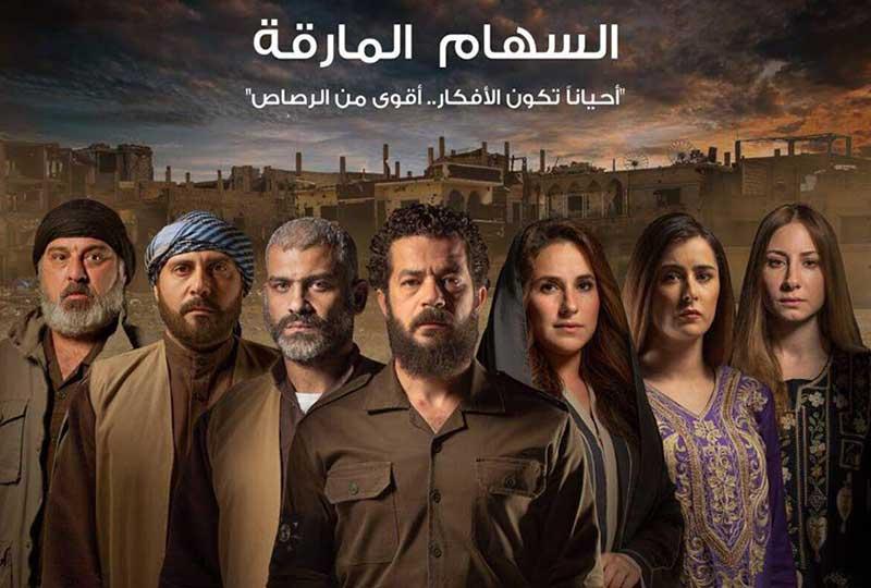 مسلسل السهام المارقة إنتاج معز مسعود