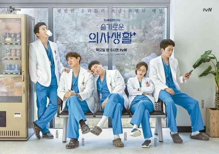 مسلسل Hospital Playlist
