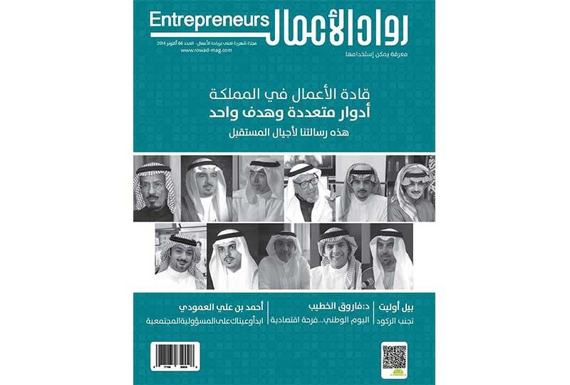 مجلة رواد الأعمال