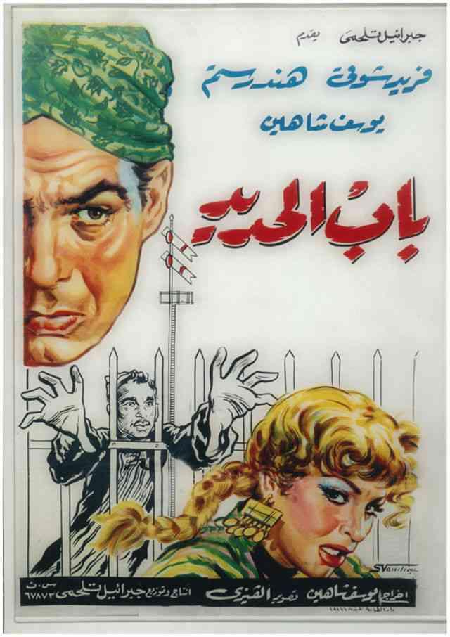 أفلام يوسف شاهين باب الحديد