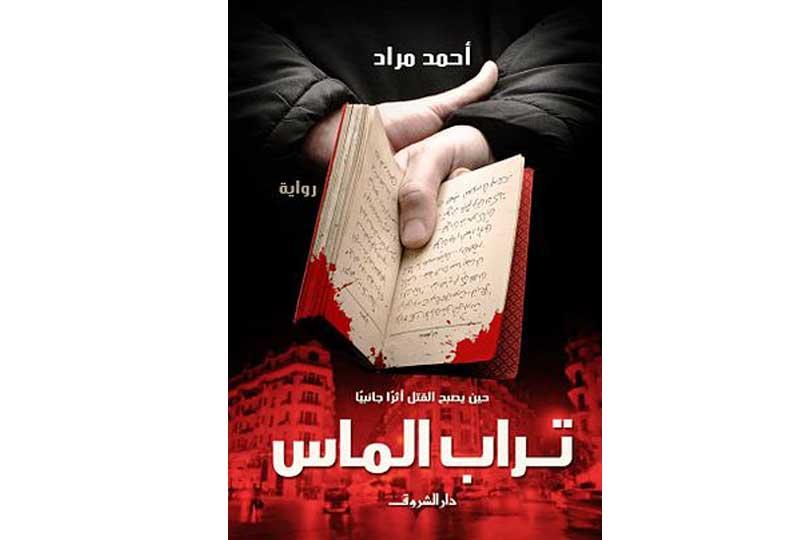 روايات أحمد مراد تراب الماس