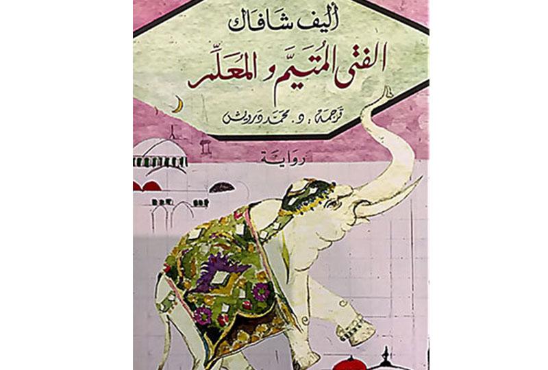 رواية الفتي المتيم إليف شافاق
