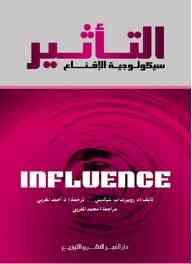 كتاب التأثير: سيكولوجية الإقناع- روبرت ساليديني