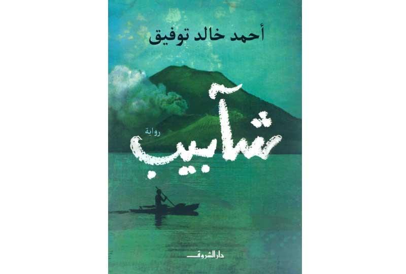 روايات أحمد خالد توفيق رواية شآبيب