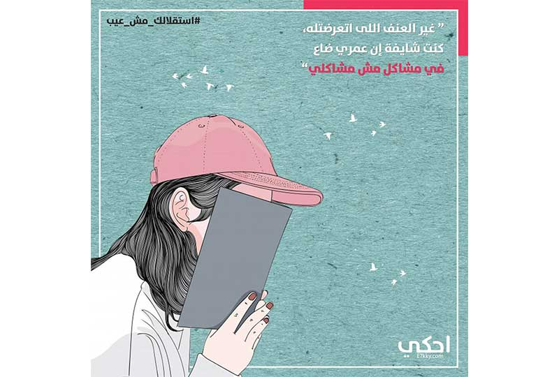 استقلال البنت بسبب العنف