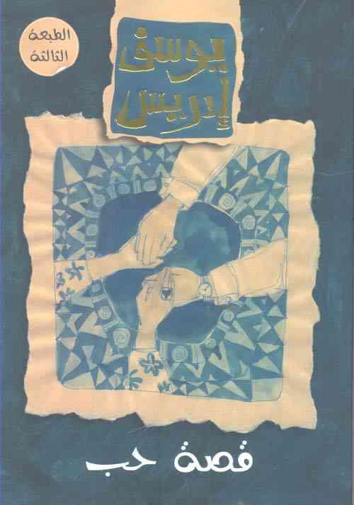 روايات رومانسية مصرية رواية قصة حب