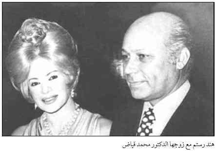 هند رستم وزوجا محمد فياض