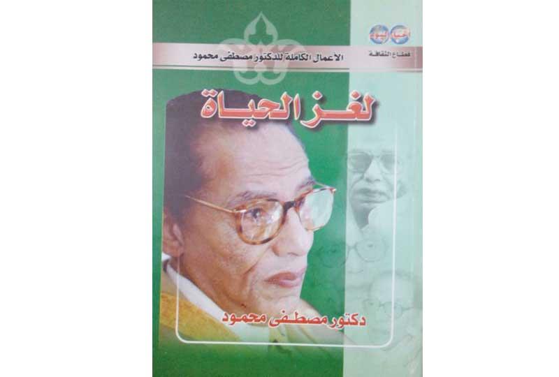 كتب مصطفى محمود كتاب لغز الحياة