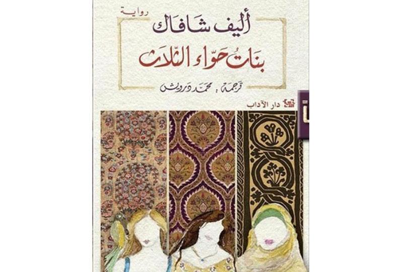 رواية بنات حواء الثلاثة