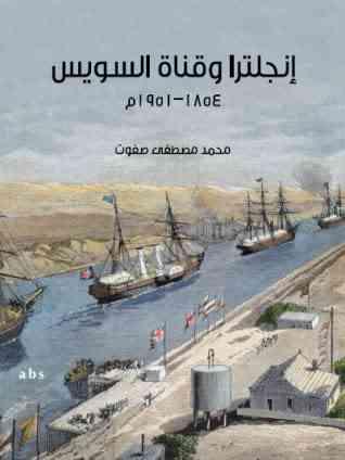 من كتب تاريخ مصر