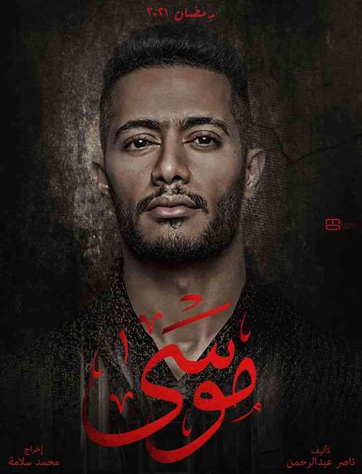 مسلسلات 2021 العربية موسى